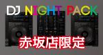 【赤坂店】CDJ NIGHT PACK