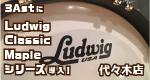 【 機材情報 】代々木店!3AstにLudwig Classic Mapleシリーズ導入!