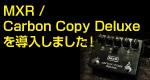 【スタジオノア都立大店】MXR / Carbon Copy Deluxeを導入しました!