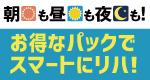 赤坂パック料金