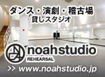 ダンス・演劇・稽古場貸しスタジオnoahstudio
