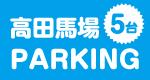 高田馬場駐車場バナー