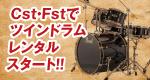 高田馬場ツインドラム