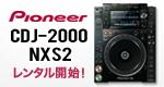 Pioneer CDJ2000-NXS2レンタル開始!