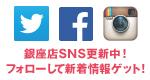 サウンドスタジオノア銀座店SNS更新中