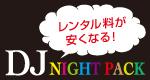 中野店_DJNPバナー