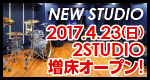 銀座NEWSTUDIO