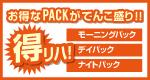 池袋店_お得なPACK