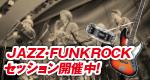 JAZZ・FUNKROCKセッション