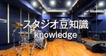 スタジオ豆知識