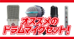 中野店ドラムマイクセット