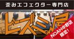 中野店_ヒズミ屋×NOAH