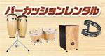 中野店_パーカッションバナー