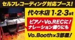 代々木店Vo.Booth3部屋ニューオープン!