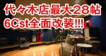 【スタジオノア代々木店】最大28帖6Cst全面改装!!!
