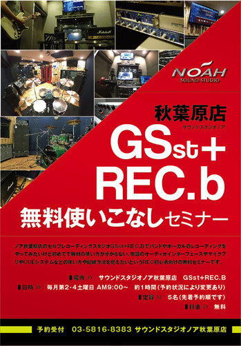 15.2_akihabara_seminar.jpg