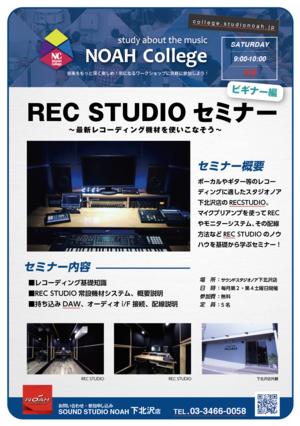20.1_下北沢RECセミナーPOP.png
