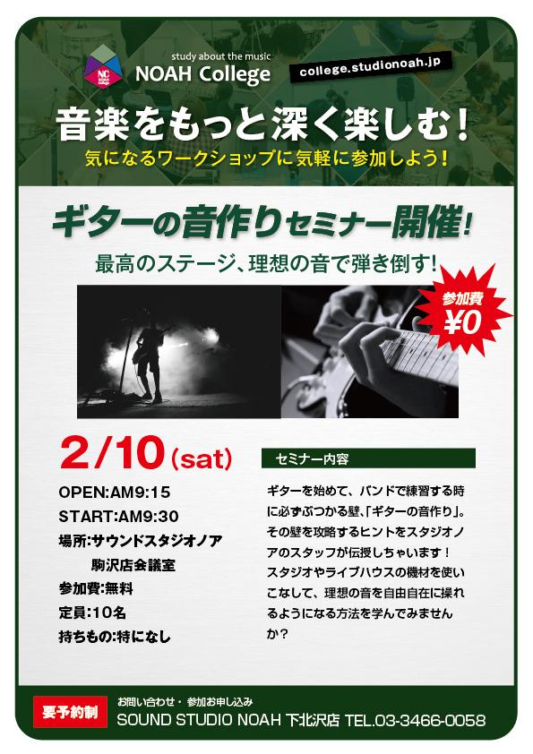 下北沢ギター音作りセミナー.jpg