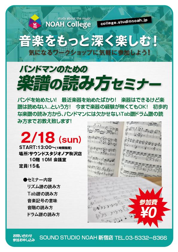 楽譜読み方セミナー.jpg