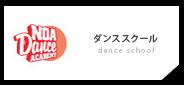 NOAダンススクール