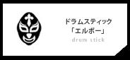 ドラムスティック エルボー