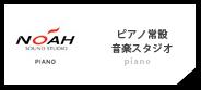 スタジオノア piano