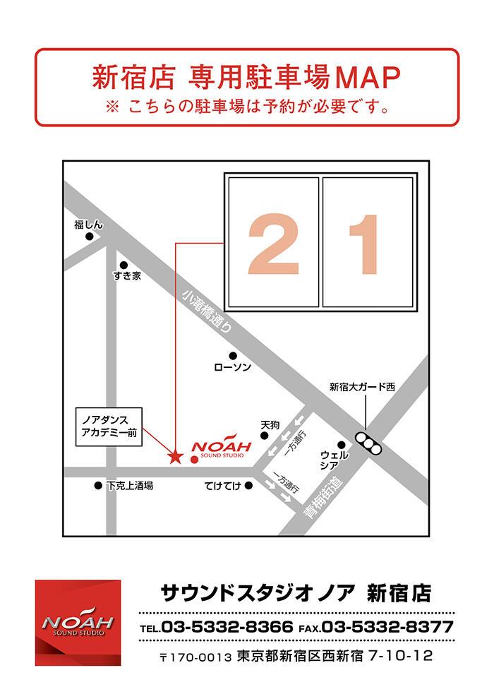新宿店【専用P】