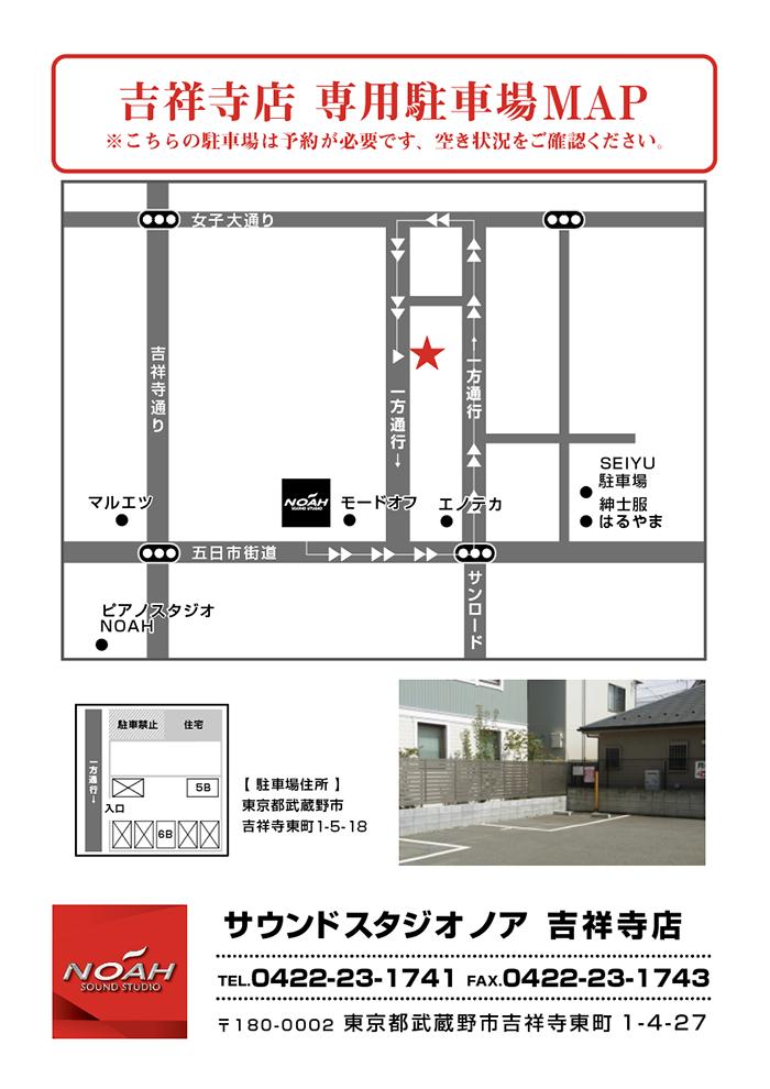 吉祥寺店【専用P】