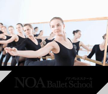 バレエ教室【NOAバレエスクール】ダンスレッスンスタジオ