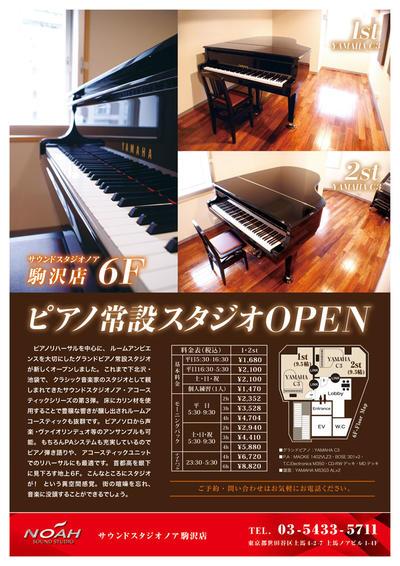 駒沢ピアノスタジオオープン.jpg