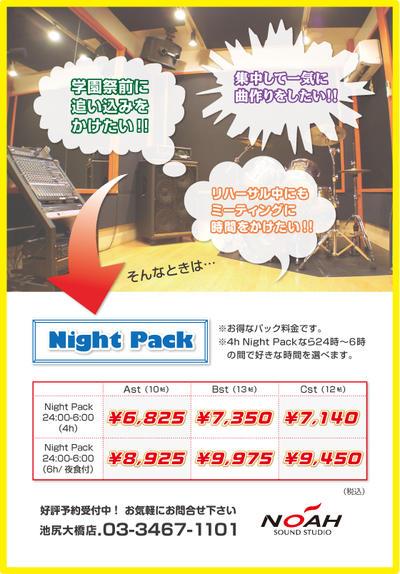 ikejiri_nightpack.jpg