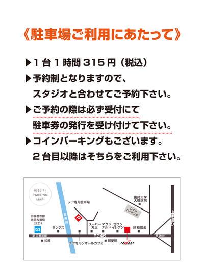 ikejiri_p.jpg