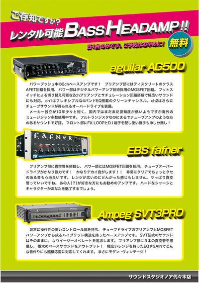 yoyogi_baseheadamp.jpg