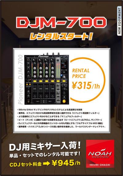 ikejiri_djm-700.jpg