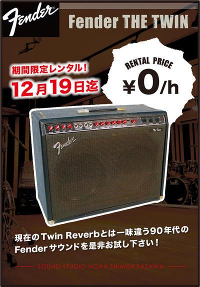 shimokita_twin.jpg