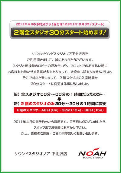 shimokita_30min.jpg