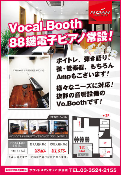 ginza_vo.booth.jpg