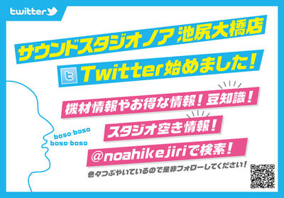 ikejiri_twitter.jpg