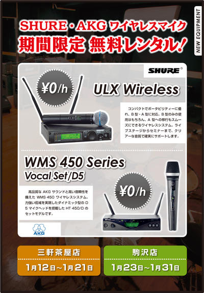 sancha-komazawa_wireless.jpg
