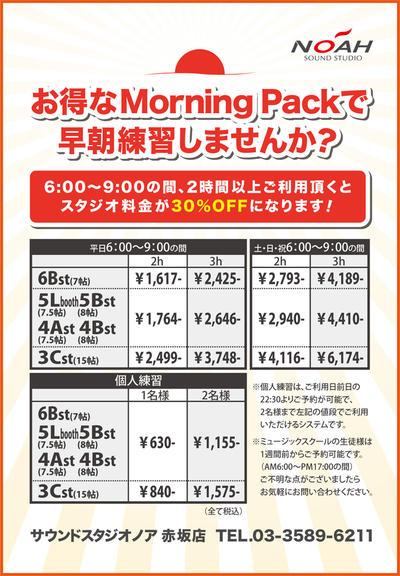 akasaka_morning.jpg
