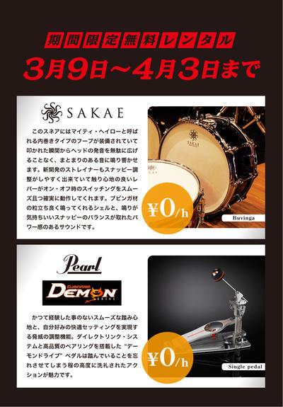 ikejiri_sakae_demon.jpg