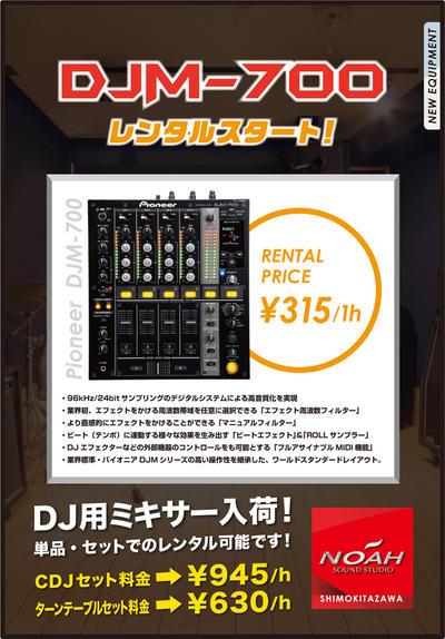 shimokita_DJM700.jpg