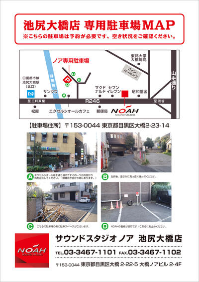 ikejiri_senyou-P.jpg