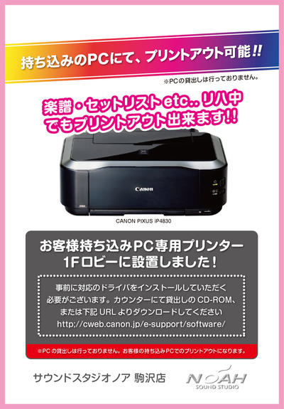 komazawa_printer.jpg