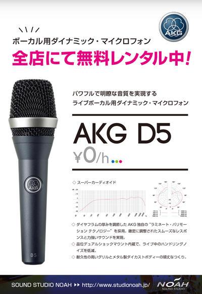 akg_d5.jpg