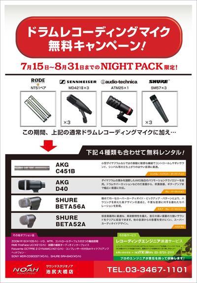 ikejiri_mic_campaign.jpg