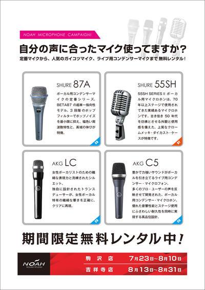 koma_kichi_mic.jpg