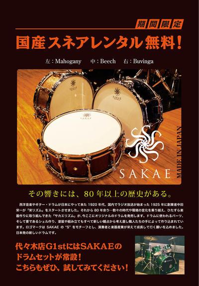 yoyogi_sakae-snare.jpg