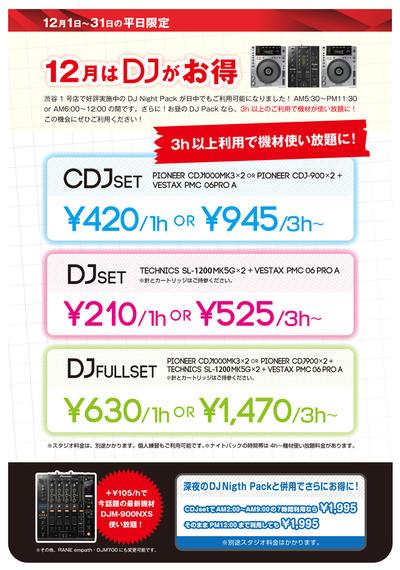 shibu1_dj_day.jpg