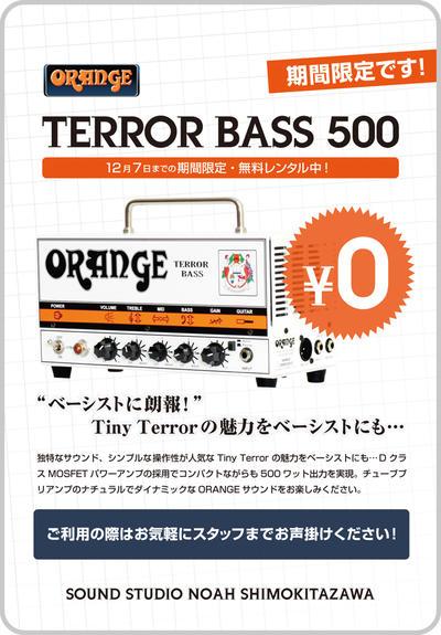 shimokita_orange_bass.jpg
